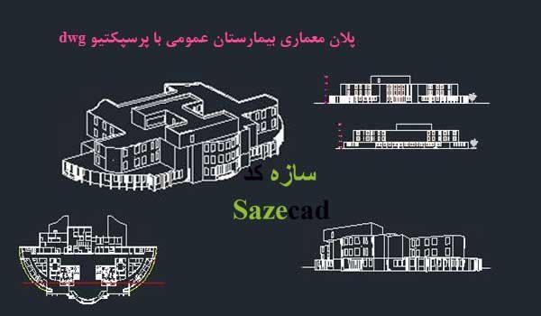پلان کامل بیمارستان dwg