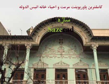 طرح مرمت و احیاء خانه انیس الدوله با پلان