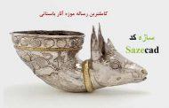 کاملترین رساله موزه آثار باستانی