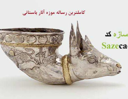 رساله طراحی موزه آثار باستانی