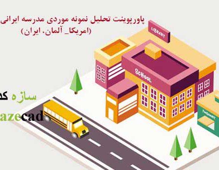 تحلیل 4 نمونه مدرسه ایرانی و خارجی