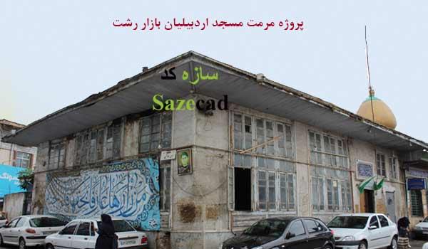 پروژه مرمت مسجد اردبیلیان بازار رشت