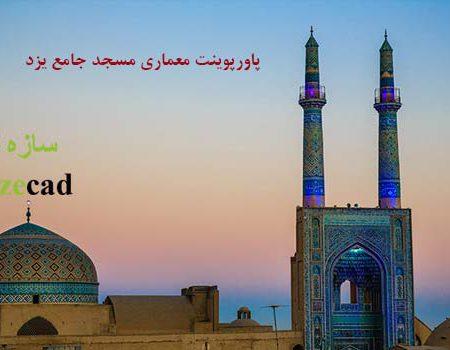 معماری مسجد جامع یزد ppt