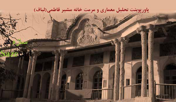 تحلیل معماری و طرح مرمت خانه لباف اصفهان