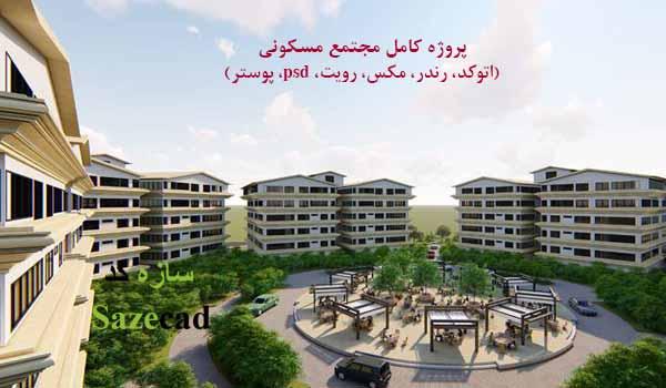 پروژه کامل مجتمع مسکونی با طراحی عالی و زیبا