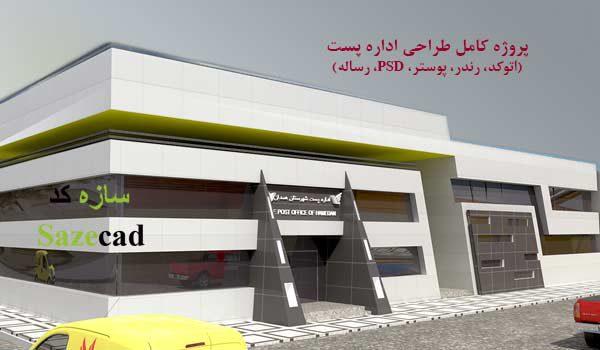 پروژه کامل طراحی اداره پست