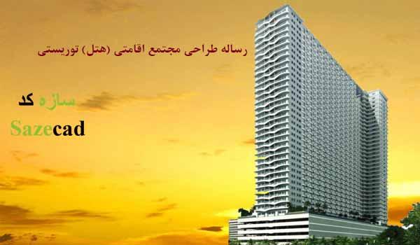 رساله طراحی مجتمع اقامتی (هتل) توریستی