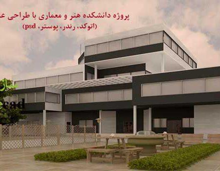 پروژه کامل دانشکده هنر و معماری