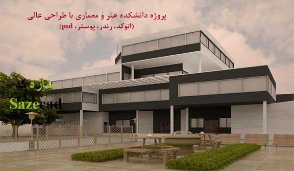 پروژه کامل دانشکده هنر و معماری (طرح 2)