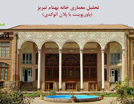 پاورپوینت معماری خانه بهنام تبریز با پلان dwg