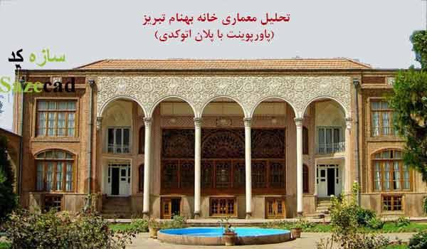 تحلیل معماری خانه بهنام تبریز (پاورپوینت با پلان اتوکدی)
