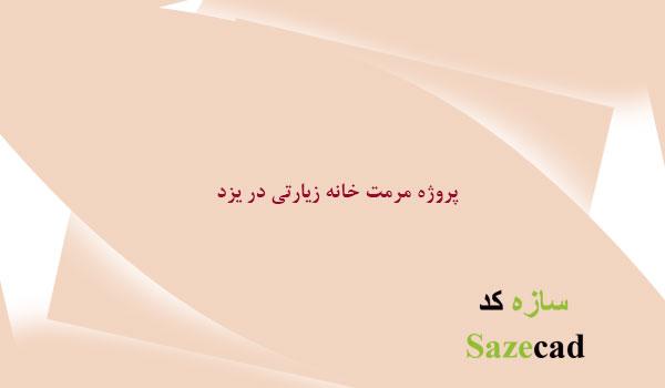 پروژه مرمت ابنیه تاریخی _ خانه زیارتی در یزد