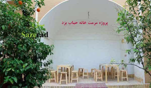 طرح مرمت ابنیه تاریخی خانه حباب یزد