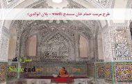 پروژه مرمت حمام خان سنندج (word _ dwg)