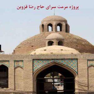 پروژه مرمت کاروانسرای حاج رضا قزوین