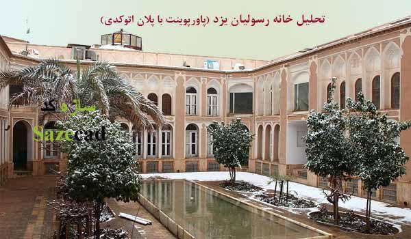 پروژه کامل تحلیل ابنیه تاریخی یزد