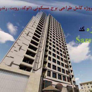 پروژه کامل برج مسکونی