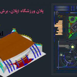 پلان، برش، نما با سه بعدی ورزشگاه dwg