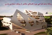 رساله ارشد موزه هنرهای معاصر با رویکرد معماری مدرن