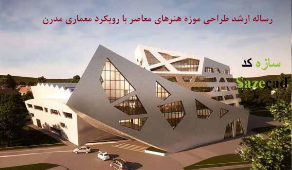 رساله موزه هنرهای معاصر با رویکرد معماری مدرنه