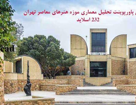 پاورپوینت موزه هنرهای معاصر تهران