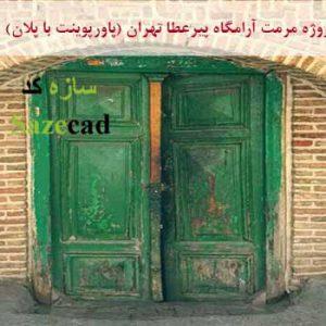 پاورپوینت مرمت مقبره پیرعطا در تهران