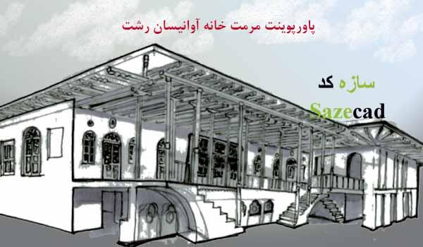 پروژه مرمت خانه آوانسیان رشت