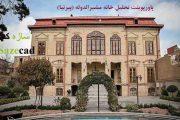 پاورپوینت تحلیل خانه مشیرالدوله تهران (پیرنیا)