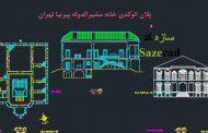 پلان خانه مشیرالدوله پیرنیا تهران dwg