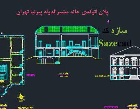نقشه اتوکدی خانه مشیرالدوله تهران