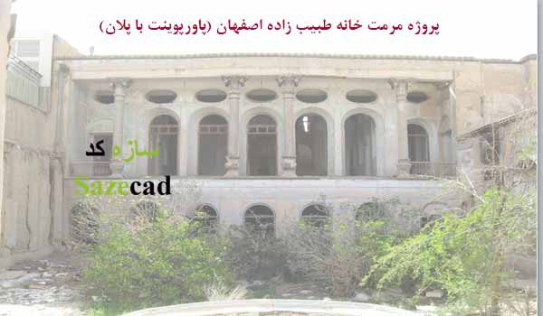 پاورپوینت مرمت خانه طبیب زاده اصفهان