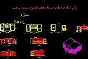 پلان اتوکدی عمارت سردار مفخم قزوین (مدرسه امیرکبیر)