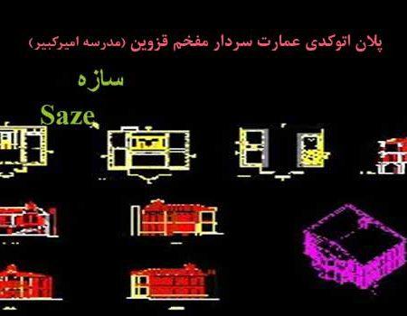 نقشه معماری عمارت سردار مفخم قزوین dwg