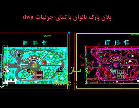 پروژه طراحی پارک بانوان dwg