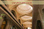 پاورپوینت تحلیل بازارهای تهران
