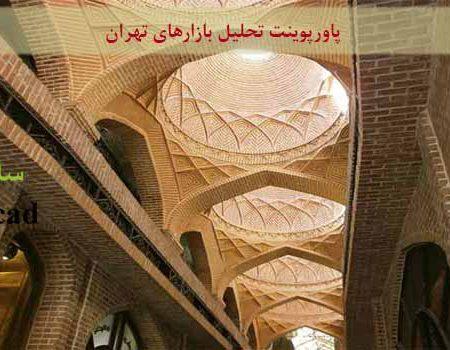 پاورپوینت تحلیل بازار، بازارچه و گذرهای تهران