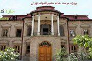 پروژه مرمت خانه مشیرالدوله تهران (پاورپوینت با پلان)