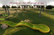 پروژه طراحی زمین بازی گلف (اتوکد، رندر، پوستر، psd)