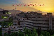 کاملترین پاورپوینت تحلیل شهرک اکباتان تهران با پلان