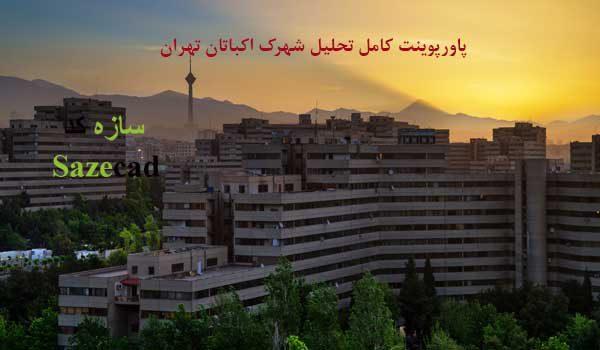 تحلیل شهرک اکباتان تهران (پاورپوینت با پلان)