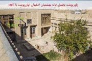 تحلیل معماری خانه بهشتیان اصفهان (پاورپوینت با pdf)