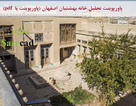 تحلیل خانه بهشتیان اصفهان