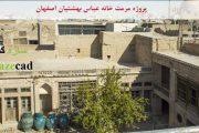 پروژه مرمت خانه بهشتیان اصفهان (پاورپوینت با پلان)