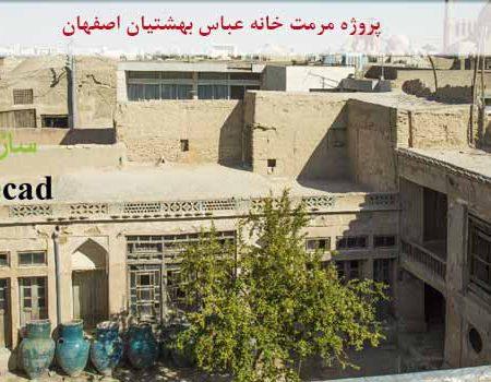پاورپوینت مرمت خانه بهشتیان اصفهان با پلان