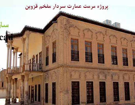 پروژه مرمت عماره سردار قزوین