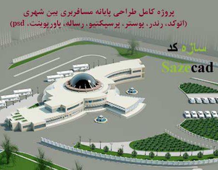 پروژه کامل پایانه مسافربری بین شهری