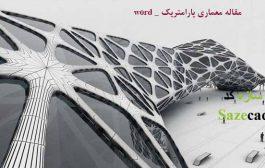 مطالعات معماری پارامتریک _ word