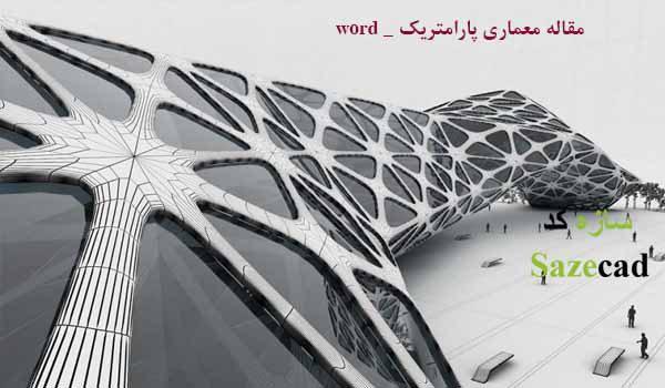 مقاله معماری پارامتریک