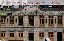 کاملترین پروژه مرمت خانه امیری مشهد (پاورپوینت، پلان اتوکدی، pdf)
