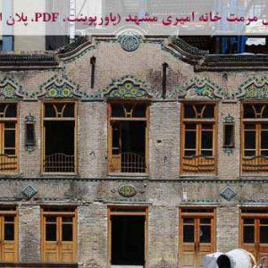 طرح مرمت خانه امیری مشهد (ppt، pdf، dwg)